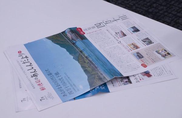 日本郵便様「みまもり訪問サービス」の会報誌「あんしんだより」